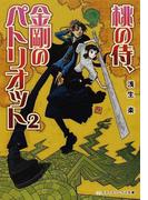 桃の侍、金剛のパトリオット 2 (メディアワークス文庫)(メディアワークス文庫)