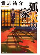狐火の家 (角川文庫)(角川文庫)