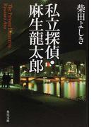 私立探偵・麻生龍太郎 (角川文庫)(角川文庫)