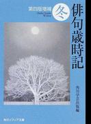 俳句歳時記 第4版増補 冬