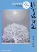 俳句歳時記 第4版増補 冬 (角川ソフィア文庫)(角川ソフィア文庫)