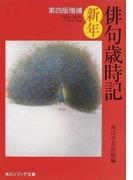 俳句歳時記 第4版増補 新年