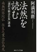 法然を読む 「選択本願念仏集」講義 (角川ソフィア文庫)(角川ソフィア文庫)