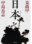 日本 (河出文庫)(河出文庫)