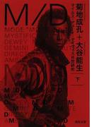 M/D マイルス・デューイ・デイヴィスⅢ世研究 下 (河出文庫)(河出文庫)