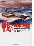 戦う日本漁船 戦時下の小型船舶の活躍 (光人社NF文庫)(光人社NF文庫)