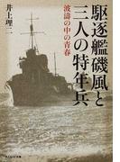 駆逐艦磯風と三人の特年兵 波濤の中の青春