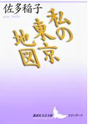 私の東京地図 (講談社文芸文庫 スタンダード)(講談社文芸文庫)