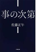 事の次第 (小学館文庫)(小学館文庫)