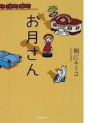 お月さん (小学館文庫)(小学館文庫)
