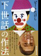 下世話の作法 (祥伝社黄金文庫)(祥伝社黄金文庫)