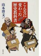 こんなに変わった歴史教科書 (新潮文庫)(新潮文庫)