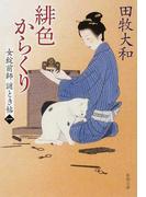 緋色からくり (新潮文庫 女錠前師謎とき帖)(新潮文庫)