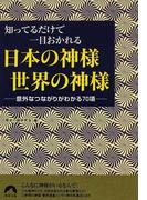 知ってるだけで一目おかれる日本の神様世界の神様 意外なつながりがわかる70項