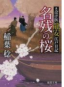 名残の桜 (徳間文庫 さばけ医龍安江戸日記)(徳間文庫)