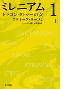 ミレニアム 1上 ドラゴン・タトゥーの女 上 (ハヤカワ・ミステリ文庫)(ハヤカワ・ミステリ文庫)