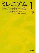ミレニアム 1下 ドラゴン・タトゥーの女 下 (ハヤカワ・ミステリ文庫)(ハヤカワ・ミステリ文庫)