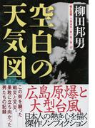空白の天気図 核と災害1945・8・6/9・17 (文春文庫)(文春文庫)