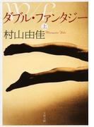 ダブル・ファンタジー 上 (文春文庫)(文春文庫)