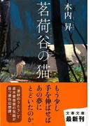 茗荷谷の猫 (文春文庫)(文春文庫)