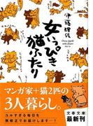 女いっぴき猫ふたり (文春文庫)(文春文庫)