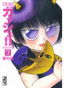 金色のガッシュ!! 7 (講談社漫画文庫)