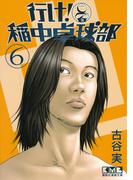 行け!稲中卓球部 6 (講談社漫画文庫)(講談社漫画文庫)