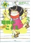 昭和のこども こんな親でも子は育つ! 3 (BUNKASHA COMICS)
