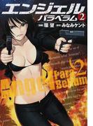 エンジェルパラベラム 2 (Flex Comix)(Flex Comix(フレックスコミックス))