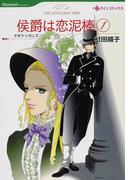 侯爵は恋泥棒 1 (ハーレクインコミックス Historical Romance)(ハーレクインコミックス)