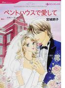 ペントハウスで愛して (ハーレクインコミックス Pure Romance)(ハーレクインコミックス)