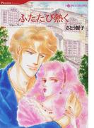 ふたたび熱く (ハーレクインコミックス Passion Romance)(ハーレクインコミックス)