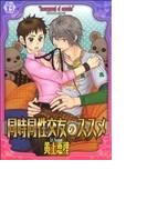 同時同性交友のススメ (光彩コミックス)