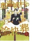 奥津城村の愉快葬 (ミリオンコミックス)(ミリオンコミックス)