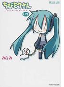 ちびミクさん 1 (マイクロマガジン☆コミックス)(マイクロマガジン☆コミックス)