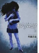 インソムニア 1 (電撃ジャパンコミックス)(電撃ジャパンコミックス)