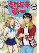 お祭り料理人さいたま夢一 1 (電撃ジャパンコミックス)(電撃ジャパンコミックス)