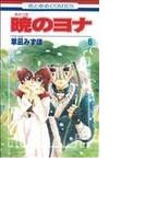 暁のヨナ 6 (花とゆめCOMICS)(花とゆめコミックス)