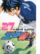 エリアの騎士 27 (講談社コミックスマガジン)(少年マガジンKC)