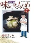 味いちもんめ 独立編7 ホヤ (ビッグコミックス BIG COMIC SUPERIOR)(ビッグコミックス)