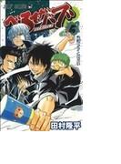 べるぜバブ 13 男鹿らしくしなさい (ジャンプ・コミックス)(ジャンプコミックス)