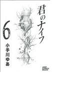 君のナイフ 6 (ジャンプ・コミックスデラックス)