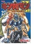 キン肉マンⅡ世 究極の超人タッグ編 27 (週刊プレイボーイ・コミックス)