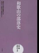 和歌山の部落史 史料編高野山文書
