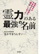霊力のある最強の名前 成功続き&不幸続きの理由は「漢字」にあった!