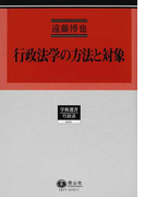 行政法学の方法と対象 (学術選書 行政法 行政法研究)