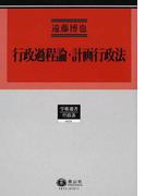 行政過程論・計画行政法 (学術選書 行政法 行政法研究)