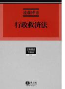 行政救済法 (学術選書 行政法 行政法研究)