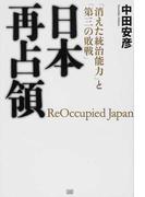 日本再占領 「消えた統治能力」と「第三の敗戦」