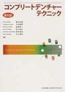 コンプリートデンチャーテクニック 第6版